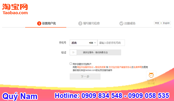 Nhập số điện thoại để đăng ký tài khoản Taobao